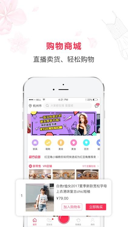 红豆角直播-视频直播正品好货特卖平台 screenshot-3