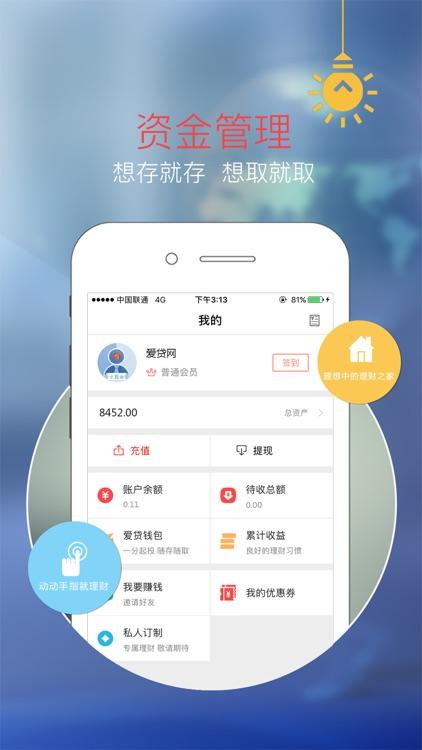 爱贷网理财专业版-活期投资手机赚钱神器 screenshot-3