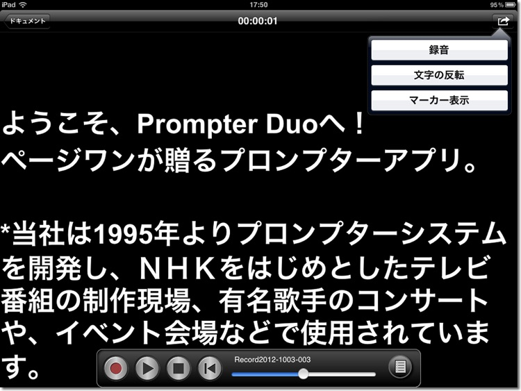 Prompter Duo screenshot-2