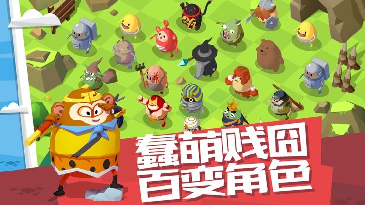 蛋蛋大作战 screenshot-4