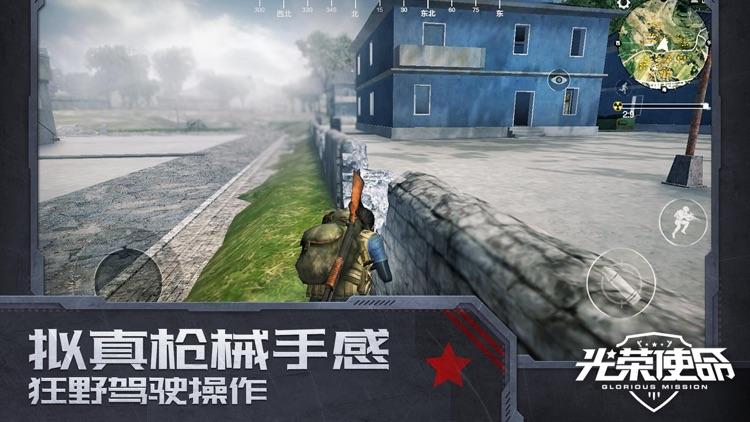 光荣使命 screenshot-2