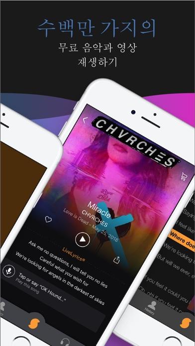 SoundHound 음악 검색 인식 & 플레이어 for Windows