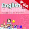 牛津上海版小学英语一年级上下册 -同步课本学习机