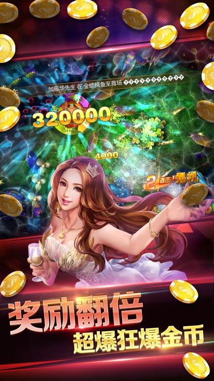 电玩游戏-捕鱼:街机达人捕鱼炸金花棋牌电玩城 screenshot-3