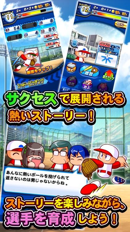 実況パワフルプロ野球 screenshot-0