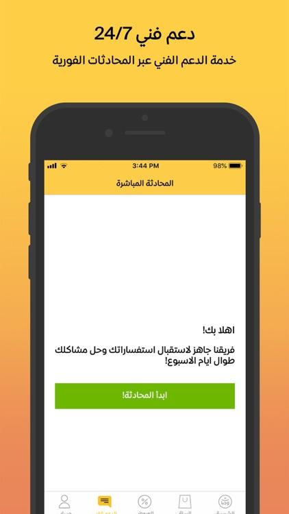 Wagbat وجبات - Food delivery screenshot-4