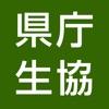 香川県庁消費生活協同組合 デジタル組合員証