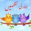 My Rhymes Pakistan urdu poetry