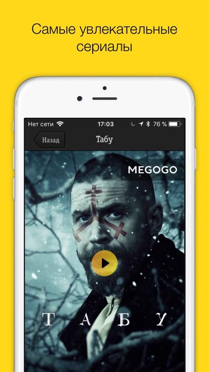 Мобильное TV screenshot-4