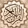 القرآن الكريم - مصحف المدينة