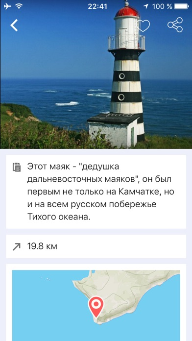 Камчатка Today Screenshot