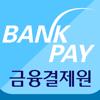 은행공동 계좌이체 PG서비스