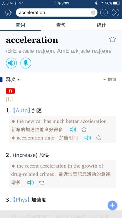 牛津·外研社英汉汉英词典 screenshot-3