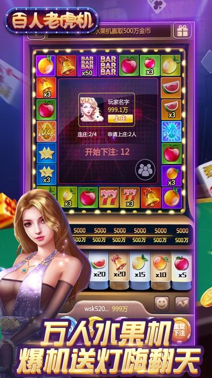 百人老虎机-街机电玩城游戏 screenshot-3