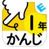 小学1年生かんじ:ゆびドリル(書き順判定対応漢字学習アプリ)