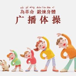 广播体操五套及五禽戏八段锦太极拳