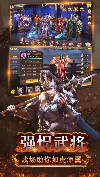 三国武神传-三国热血3D游戏 screenshot-4