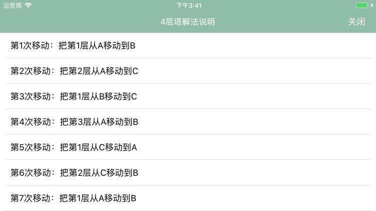 汉诺塔游戏 - 经典休闲益智小游 screenshot-4