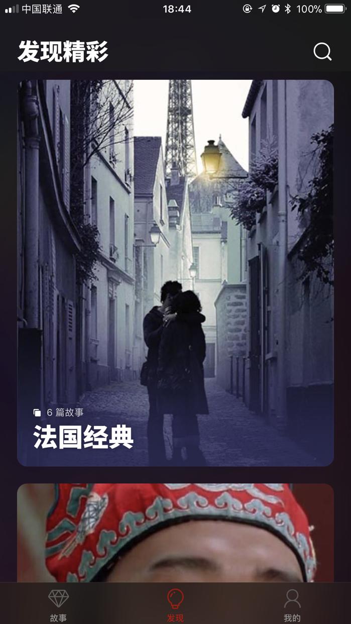 今晚看-热门影视大全 Screenshot
