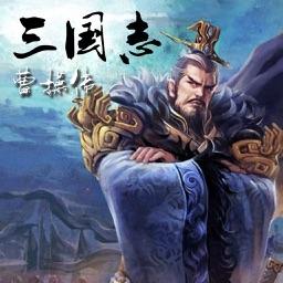 三國志曹操傳-逐鹿中原