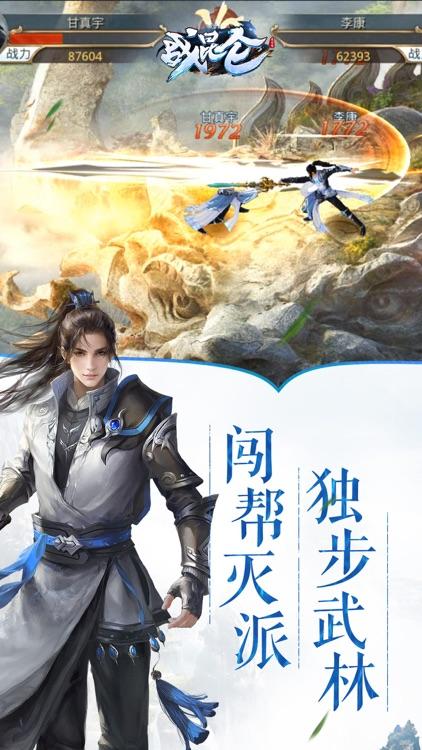 战昆仑-经典武侠动作手游 screenshot-4
