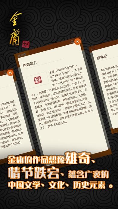 Screenshot of 金庸武俠小说全集(简体新修版) App