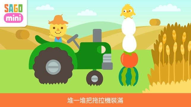 Sago Mini 農場 Screenshot