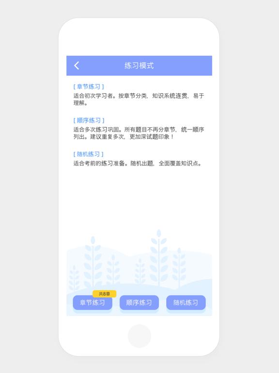 考试通——二级建造师 screenshot 7