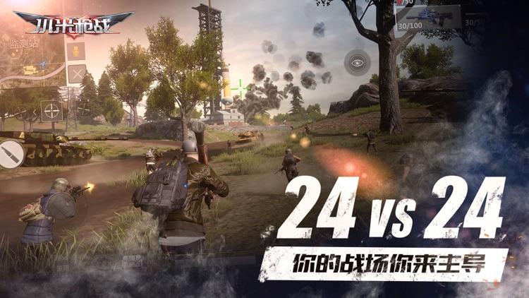 小米枪战-公平竞技、战地策略吃鸡手游 screenshot-4