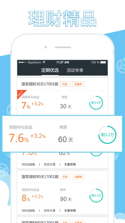 菠菜理财专业版 screenshot-3
