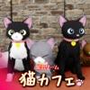 脱出ゲーム 猫カフェ - iPhoneアプリ