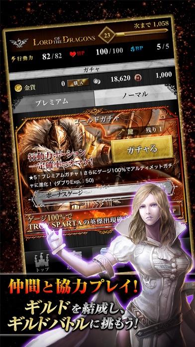 ロード・オブ・ザ・ドラゴンのスクリーンショット3