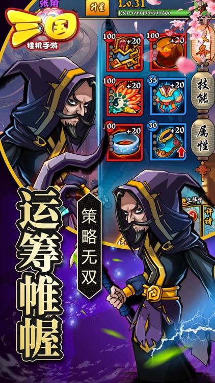 三国:挂机三国志卡牌游戏单机版 screenshot-4