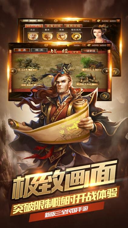 一统中原-热血三国卡牌策略游戏 screenshot-3