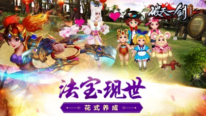 Download 破天一剑 - 官方正版 for Pc