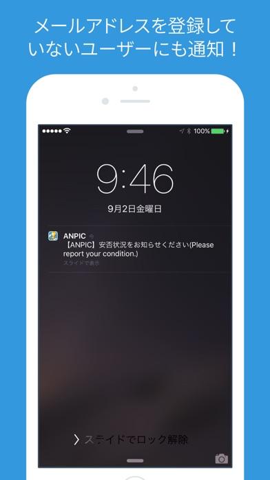ANPIC / 安否確認のスクリーンショット2