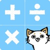 そらねこ電卓 - 猫と計算式が見える本格計算機 - iPhoneアプリ