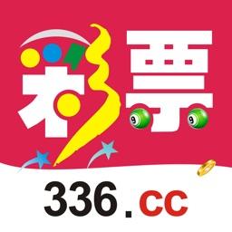 336彩票大师