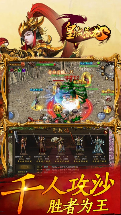 皇城屠龙-热血私服霸业挂机手游 screenshot-3