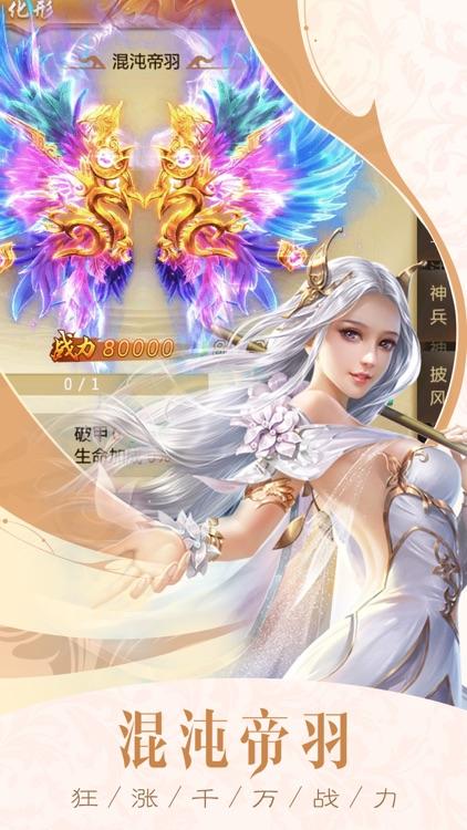 醉仙途-情侣双修古风仙侠手游 screenshot-3