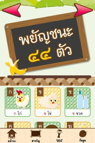 タイ語-読む1のおすすめ画像3