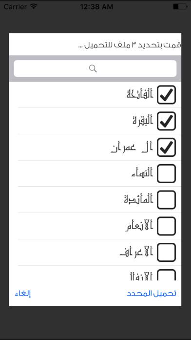 القرآن المعلم للأطفال الحصريلقطة شاشة4