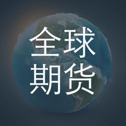 全球期货 - 行情资讯
