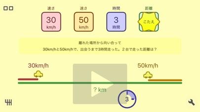 速さの計算スクリーンショット4