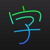 wishoTouch 和英 漢字 辞典