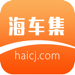 66.海车集-上海二手车交易中心官方App