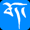 跟央金学藏语
