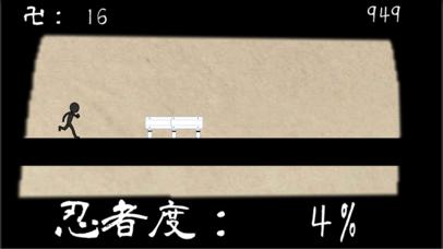 車窓の忍者 screenshot 2