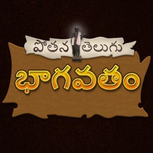 Telugu Bhagavatam by Fani Kiran