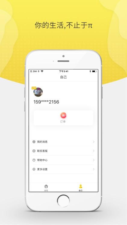 榴莲π screenshot-5